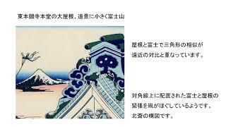 葛飾北斎「富嶽三十六景」の詳細な解説