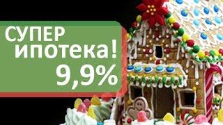 Спешите взять ипотеку по СУПЕР ставке!  ЖК Зеленые аллеи(Как взять выгодную ипотеку? http://www.domvvidnom.ru/shares/ Супер ставка по ипотеке на квартиру в ЖК Зеленые аллеи! Подпиш..., 2016-12-26T16:36:21.000Z)