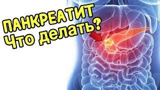 Панкреатит поджелудочной железы. Сахно М.