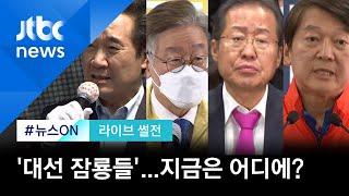 [라이브썰전] 기지개 펴는 여야 '대선 잠룡들'……지금은 어디에? (2020.05.26 / JTBC 뉴스ON)