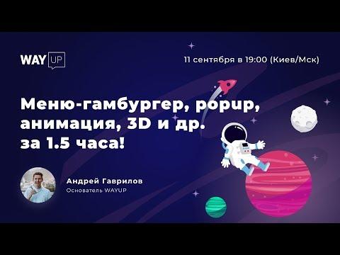 Меню-гамбургер, Popup, анимация, 3D и др. за 1.5 часа!
