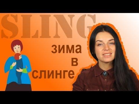 видео: Слинг зимой