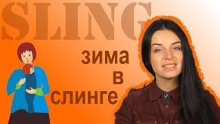 Слинг зимой(Не стесняйтесь задавать ваши вопросы shop@slingopark.com.ua Всегда рады видеть вас в нашем магазине http://slingopark.ua/ Блог..., 2012-11-14T08:12:32.000Z)