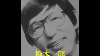 昭和10年9月 作詞 松坂直美 作曲 細川潤一 編曲 細川潤一 歌手 橋本一郎.
