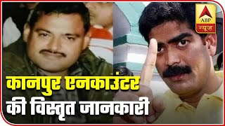 Details Of Ambush Planned By Vikas Dubey On UP Police | ABP News