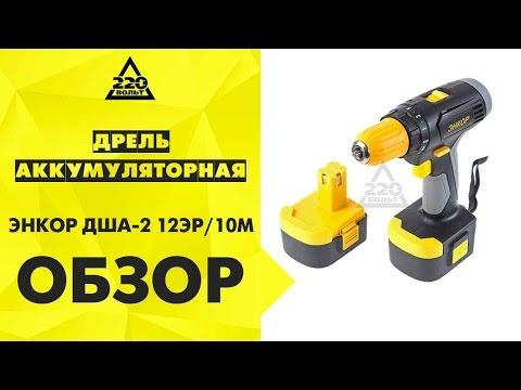 Обзор Дрель аккумуляторная ЭНКОР ДША 2 12ЭР10М