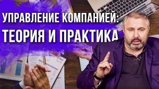 Управление компанией: теория и практика
