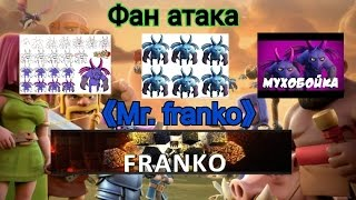?аза?ша Clash of clans #4 Фан атака