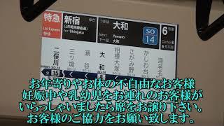 JR東日本と相鉄線が直通運転開始 2019年11月30日ダイヤ改正