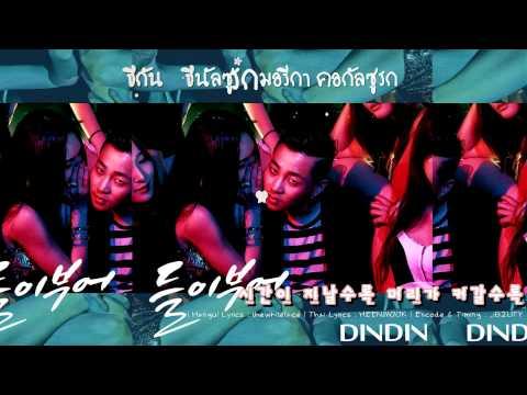 #DinDin 딘딘- 그 밤 [KARAOKE/THAI LYRIS]