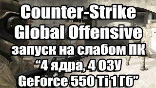 Тест Counter-Strike Global Offensive запуск на слабом ПК (4 ядра, 4 ОЗУ, GeForce 550 Ti 1 Гб)