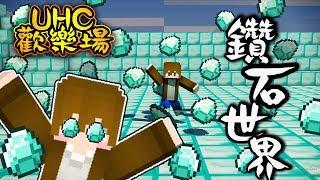 【巧克力】『Minecraft:UHC歡樂場』 - 鑽石世界?挖不完的鑽!