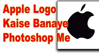 Gambar cover Photoshop Mein Apple Logo Kaise Banaye In Hindi
