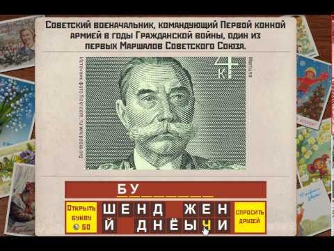 Игра Логотипы СССР Часть 2 Кино СССР ответы на уровни 271 280