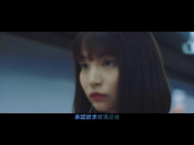 SID / 承認欲求 (中文字幕)