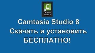🔺Camtasia Studio 8 скачать бесплатно. 🔺Установка программы видео редактора Камтазия Студио 8