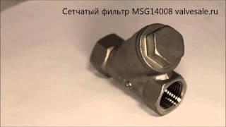 Сетчатый фильтр MSG14008(Сетчатый фильтр стальной муфтовый MSG14008 * DN8 * У-образный * Соединение G ¼