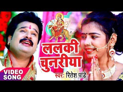 Ritesh Pandey का सबसे हिट देवी गीत 2017 - Lalaki Chunariya - Nimiya Ke Gachhiya - Bhojpuri Devi Geet