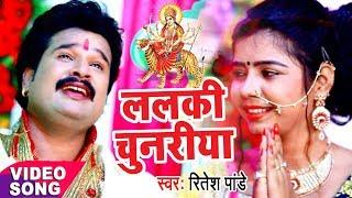 Ritesh Pandey का सबसे हिट देवी गीत 2017 Lalaki Chunariya Nimiya Ke Gachhiya Bhojpuri Devi Geet