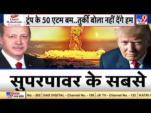 Donald Trump के 50 परमाणु बम, तुर्की बोला नहीं देंगे हम