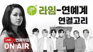 [충격 단독] 라임-연예계 핵심 연결고리 대폭로 #신은경 #방탄소년단