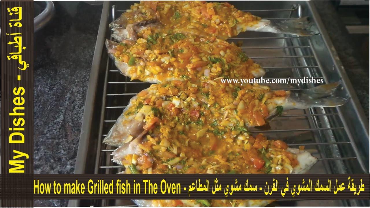 طريقة عمل السمك المشوي بالردة في المنزل بالصور ضوء مصر