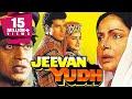Jeevan Yudh (1997) Full Hindi Movie | Mithun Chakraborty, Rakhee, Jaya Prada, Mamta Kulkarni