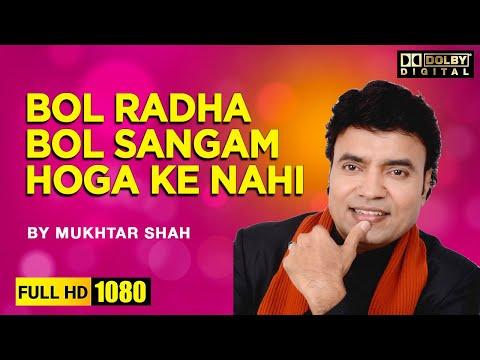 bol radha bol sangam hoga ke nahi