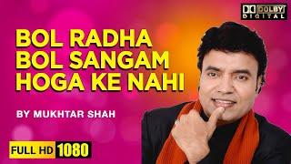 bol radha bol sangam hoga ke nahi Film - Sangam - Mukhtar Shah