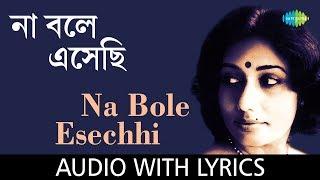 Na Bole Esechhi with lyrics | Arati Mukherjee | Pulak Banerjee | Sudhin Dasgupta