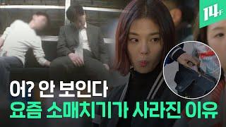 서울에만 3000명에 달했던 소매치기들 어디로? cct…