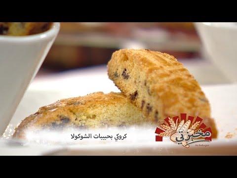 كروكي بحبيبات الشوكولا + قاليت / مخبزتي / فاطمة الزهراء بوعدو حفصي / Samira TV