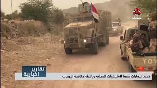 تقارير اخبارية متفرقة |  06 -03 -2018 | يمن شباب