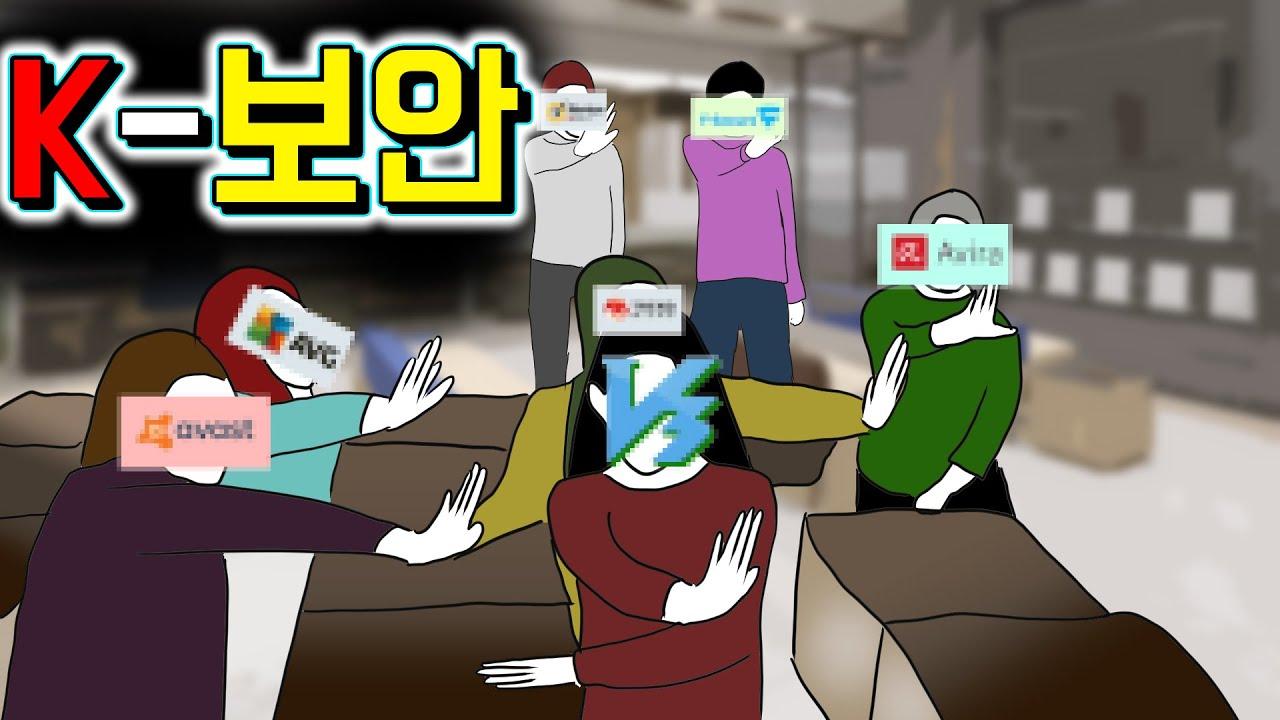 K- 한국인들이 살아남는 법  [기시니 일상툰]
