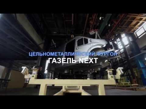 Новая Газель Некст 2017 2018 фото цена комплектаций