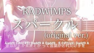 【弾き語り】スパークル(original ver.) / RADWIMPS【コード歌詞付き】映画「君の名は。」主題歌