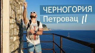 Черногория, город Петровац // пляжи Лучице и Булярица, на катере к островам Святой Недели и Катич