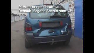 Ремонт крышки багажника Megane Scenic #1