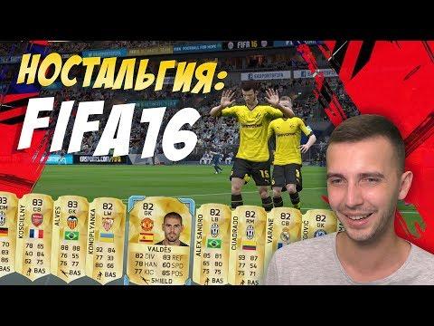 НОСТАЛЬГИЯ: FIFA16