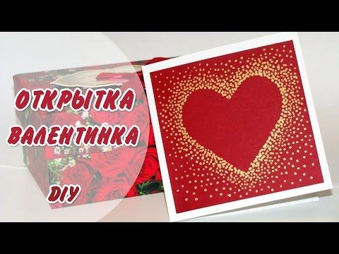 открытка на день святого валентина своими руками легко и быстро