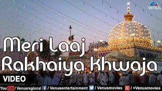 Mera Lajpaal Meri Laaj Rakhaiya Khwaja   Tere Qurban Pyare Mohammed :    Singer - Sarfaraz Chishti