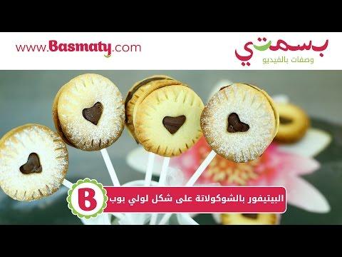 طريقة عمل البيتيفورعلى شكل لولي بوب - Lollipop Cookies