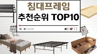 침대프레임 인기상품 TOP10 순위 비교 추천