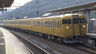 【4K】JR山陽本線 普通列車113系電車 オカB-15編成 有年駅発車