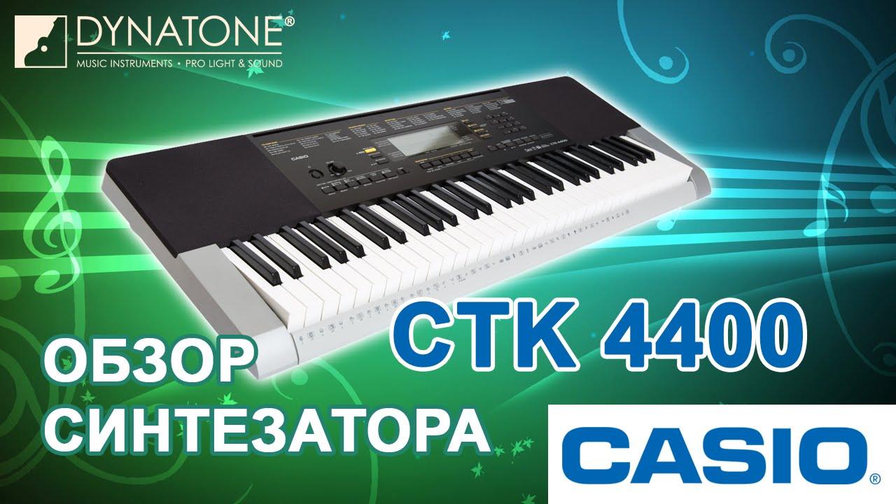 У нас вы можете купить синтезатор в минске с доставкой по всей беларуси. Синтезатор в наличии. Цифровой синтезатор casio ctk-3200 k7.