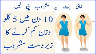 Instant weight loss just in 10 Days || Burn Fat
