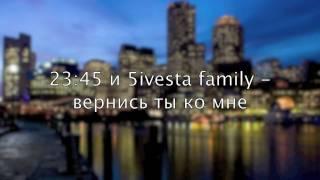 23:45 и 5ivesta family - вернись ты ко мне