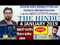 4 JANUARY 2019 The HINDU NEWSPAPER ANALYSIS TODAY in Hindi (हिंदी में) - News Current Affairs  IQ