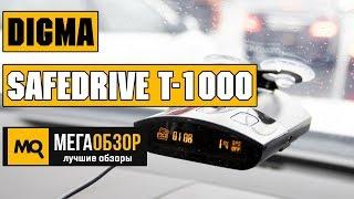 Digma SafeDrive T-1000 Signature обзор радар-детектора