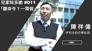 Publication Date: 2021-06-18 | Video Title: #兒家知多啲 #011 -- 「聽命令?一齊做!」(伊利沙伯